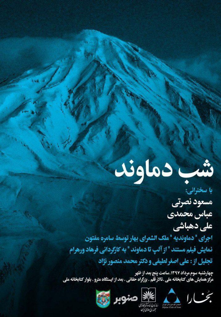 شب دماوند و تجلیل از علی اصغر لطیفی