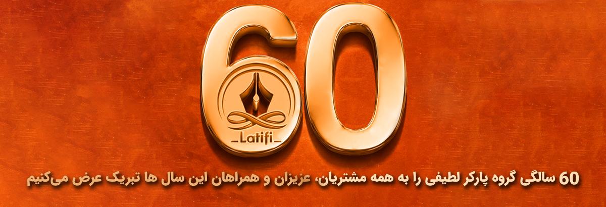 تولد 60 سالگی گروه پارکر لطیفی 60 سال همراهی با فرهنگ ایران